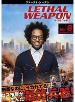 リーサル・ウェポン<ファースト・シーズン> Vol.8
