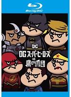 DCスーパーヒーローズ vs 鷹の爪団 (ブルーレイディスク)