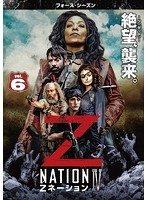 Zネーション<フォース・シーズン> Vol.6