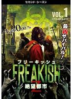 フリーキッシュ 絶望都市 <セカンド・シーズン> Vol.1