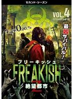 フリーキッシュ 絶望都市 <セカンド・シーズン> Vol.4
