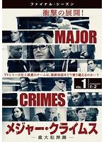 MAJOR CRIMES~重大犯罪課~ <ファイナル・シーズン> Vol.1