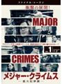 MAJOR CRIMES〜重大犯罪課〜 <ファイナル・シーズン> Vol.1