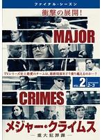 MAJOR CRIMES~重大犯罪課~ <ファイナル・シーズン> Vol.2