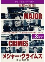 MAJOR CRIMES~重大犯罪課~ <ファイナル・シーズン> Vol.3