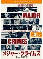 MAJOR CRIMES~重大犯罪課~ <ファイナル・シーズン> Vol.4