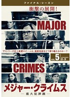 MAJOR CRIMES~重大犯罪課~ <ファイナル・シーズン> Vol.5