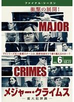 MAJOR CRIMES~重大犯罪課~ <ファイナル・シーズン> Vol.6