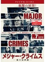 MAJOR CRIMES~重大犯罪課~ <ファイナル・シーズン> Vol.7