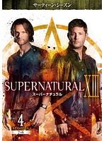 SUPERNATURAL スーパーナチュラル XIII <サーティーン・シーズン> Vol.4