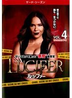 LUCIFER/ルシファー <サード・シーズン> Vol.4