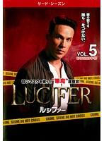 LUCIFER/ルシファー <サード・シーズン> Vol.5
