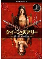 REIGN/クイーン・メアリー~愛と欲望の王宮~ <サード・シーズン> Vol.1