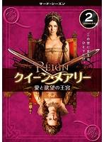 REIGN/クイーン・メアリー~愛と欲望の王宮~ <サード・シーズン> Vol.2