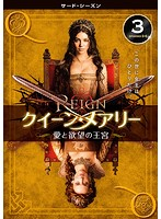 REIGN/クイーン・メアリー~愛と欲望の王宮~ <サード・シーズン> Vol.3
