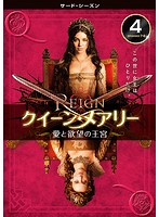 REIGN/クイーン・メアリー~愛と欲望の王宮~ <サード・シーズン> Vol.4