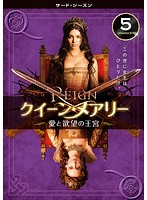 REIGN/クイーン・メアリー~愛と欲望の王宮~ <サード・シーズン> Vol.5