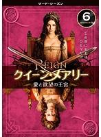 REIGN/クイーン・メアリー~愛と欲望の王宮~ <サード・シーズン> Vol.6