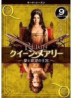 REIGN/クイーン・メアリー~愛と欲望の王宮~ <サード・シーズン> Vol.9