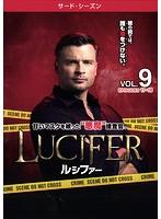 LUCIFER/ルシファー <サード・シーズン> Vol.9