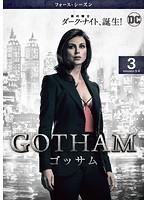 GOTHAM/ゴッサム<フォース・シーズン> Vol.3