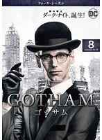GOTHAM/ゴッサム<フォース・シーズン> Vol.8