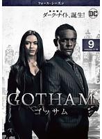 GOTHAM/ゴッサム<フォース・シーズン> Vol.9
