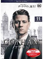 GOTHAM/ゴッサム<フォース・シーズン> Vol.11