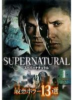 SUPERNATURAL 最恐ホラー13選 Vol.1