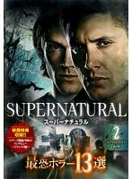 SUPERNATURAL 最恐ホラー13選 Vol.2