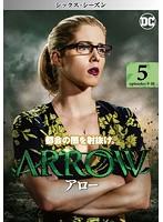 ARROW/アロー<シックス・シーズン> Vol.5