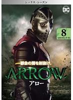 ARROW/アロー<シックス・シーズン> Vol.8