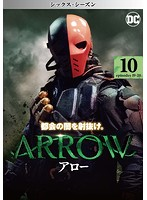 ARROW/アロー<シックス・シーズン> Vol.10