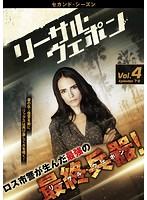 リーサル・ウェポン<セカンド・シーズン> Vol.4