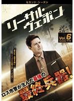 リーサル・ウェポン<セカンド・シーズン> Vol.6
