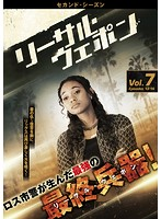 リーサル・ウェポン<セカンド・シーズン> Vol.7