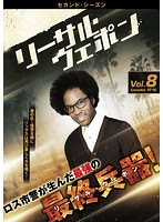 リーサル・ウェポン<セカンド・シーズン> Vol.8