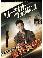 リーサル・ウェポン<セカンド・シーズン> Vol.9