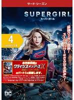 SUPERGIRL/スーパーガール <サード・シーズン> Vol.4