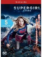 SUPERGIRL/スーパーガール <サード・シーズン> Vol.5