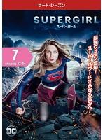 SUPERGIRL/スーパーガール <サード・シーズン> Vol.7