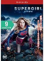 SUPERGIRL/スーパーガール <サード・シーズン> Vol.9