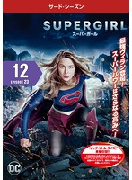 SUPERGIRL/スーパーガール <サード・シーズン> Vol.12