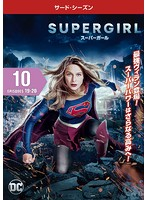 SUPERGIRL/スーパーガール <サード・シーズン> Vol.10