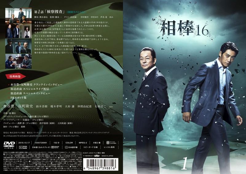 相棒 season16 Vol.1