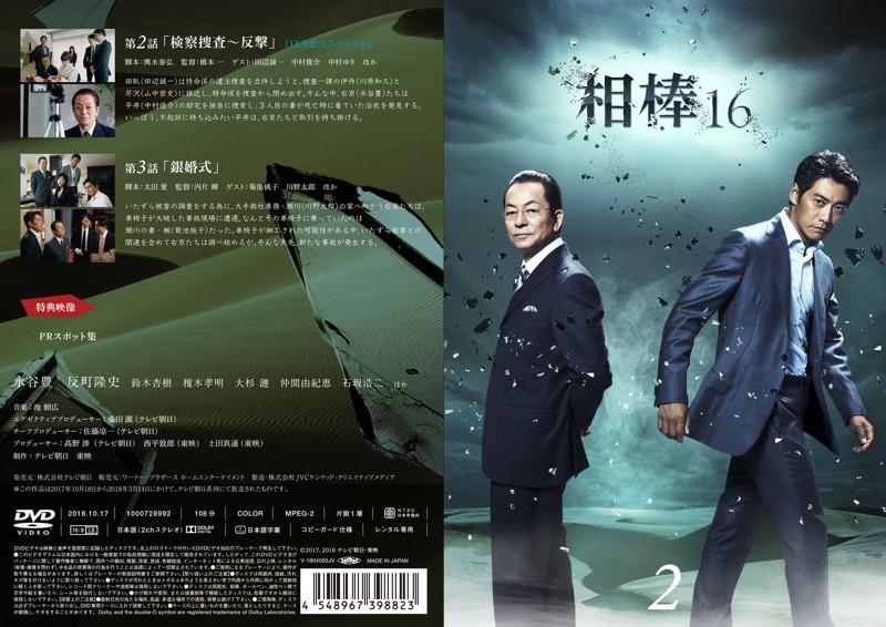 相棒 season16 Vol.2