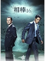 相棒 season16 Vol.4