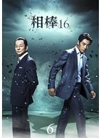 相棒 season16 Vol.6