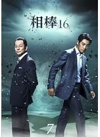 相棒 season16 Vol.7
