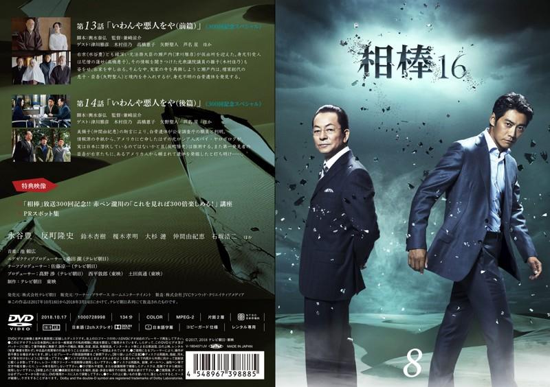 相棒 season16 Vol.8